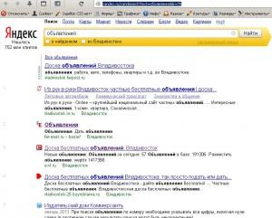а 2-й позиции в Яндексе по слову  Объявления